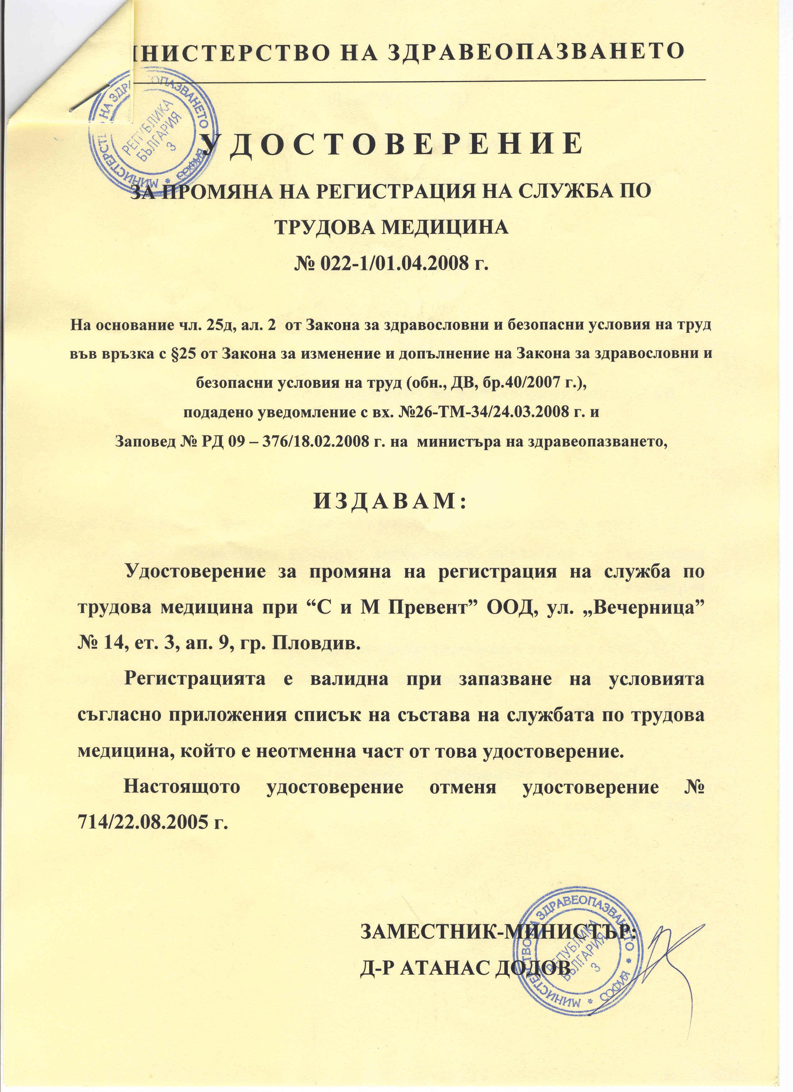 Удостоверение за регистрация на СМТ